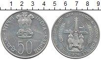 Изображение Монеты Индия 50 рупий 1976 Серебро UNC- ФАО