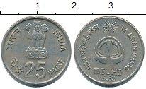 Изображение Монеты Индия 25 пайс 1982 Медно-никель XF IX Азиатские игры,Тр