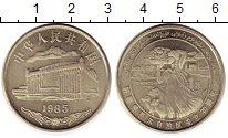 Изображение Монеты Азия Китай 1 юань 1985 Медно-никель UNC-