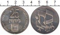 Изображение Монеты Израиль 25 лир 1976 Серебро UNC-