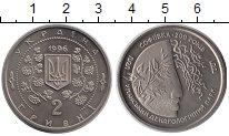 Изображение Монеты Украина 2 гривны 1996 Медно-никель UNC-