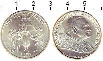 Изображение Монеты Европа Ватикан 500 лир 1997 Серебро UNC-
