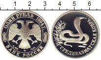 Изображение Монеты СНГ Россия 1 рубль 1994 Серебро Proof