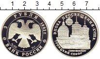 Изображение Монеты СНГ Россия 3 рубля 1992 Серебро Proof
