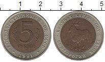 Изображение Монеты СССР 5 рублей 1991 Биметалл XF Винторогий  козёл