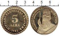 Изображение Монеты Болгария 5 лев 1982 Медно-никель UNC- 100 - летие  Владими