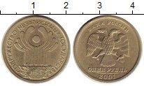 Изображение Монеты Россия 1 рубль 2001 Медно-никель XF 10 лет СНГ. СПМД