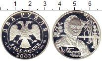 Изображение Монеты СНГ Россия 2 рубля 2003 Серебро Proof