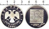 Изображение Монеты СНГ Россия 2 рубля 2006 Серебро Proof