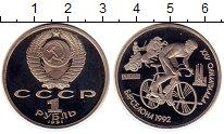 Изображение Монеты СССР 1 рубль 1991 Медно-никель Proof- Олимпиада 92.  Велос