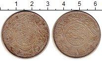 Изображение Монеты Азия Саудовская Аравия 1 риал 1367 Серебро XF-