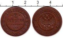 Изображение Монеты 1894 – 1917 Николай II 2 копейки 1911 Медь XF СПБ