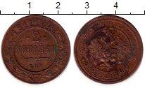 Изображение Монеты Россия 1894 – 1917 Николай II 2 копейки 1911 Медь XF