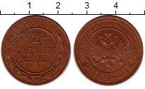 Изображение Монеты Россия 1894 – 1917 Николай II 2 копейки 1915 Медь XF+