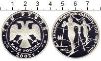 Изображение Монеты Россия 3 рубля 2002 Серебро Proof ХIXзимние олимпийски