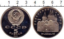 Изображение Монеты СССР 5 рублей 1990 Медно-никель Proof- Успенский собор в Мо