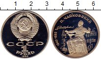 Изображение Монеты СССР 1 рубль 1990 Медно-никель Proof- Чайковский