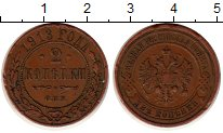 Изображение Монеты 1894 – 1917 Николай II 2 копейки 1913 Медь XF- СПБ