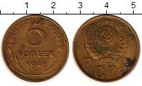 Изображение Монеты СССР 5 копеек 1946 Латунь XF-