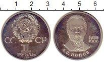 Изображение Монеты СССР 1 рубль 1984 Медно-никель Proof- Новодел. Попов