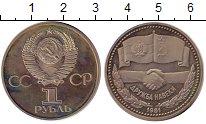 Изображение Монеты Россия СССР 1 рубль 1981 Медно-никель Proof-