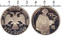 Изображение Монеты Россия 2 рубля 1994 Серебро Proof- Н.Репин