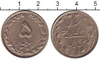Изображение Монеты Иран 5 риалов 1981 Медно-никель XF