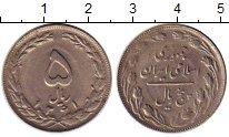 Изображение Монеты Азия Иран 5 риалов 1982 Медно-никель XF