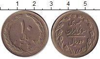 Изображение Монеты Азия Иран 10 риалов 1983 Медно-никель XF