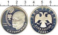 Изображение Монеты СНГ Россия 2 рубля 2006 Серебро Proof-
