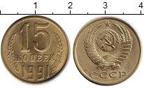 Изображение Монеты СССР 15 копеек 1991 Медно-никель  Л
