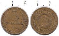 Изображение Монеты СССР 3 копейки 1930 Латунь XF-