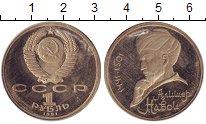 Изображение Монеты СССР 1 рубль 1991 Медно-никель Proof- Навои.Родная запайка