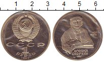 Изображение Монеты СССР 1 рубль 1990 Медно-никель Proof- Скорина.Родная запай