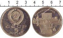 Изображение Монеты СССР 5 рублей 1990 Медно-никель Proof- Матенадаран. Институ