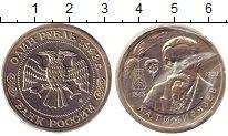 Изображение Монеты Россия 1 рубль 1993 Медно-никель UNC Родная упаковка. К.А