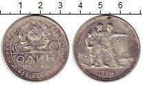Изображение Монеты СССР СССР 1924 Серебро XF