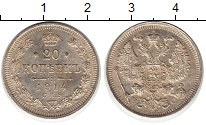 Изображение Монеты Россия 1894 – 1917 Николай II 20 копеек 1914 Серебро XF