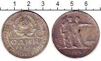 Изображение Монеты СССР 1 рубль 1924 Серебро XF-