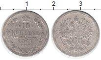 Изображение Монеты Россия 1855 – 1881 Александр II 10 копеек 1867 Серебро VF