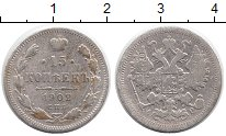 Изображение Монеты 1894 – 1917 Николай II 15 копеек 1902 Серебро VF