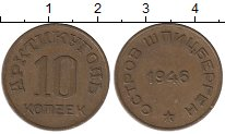 Изображение Монеты Шпицберген 10 копеек 1946 Латунь XF