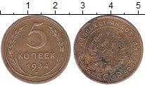 Изображение Монеты Россия СССР 5 копеек 1934 Латунь VF