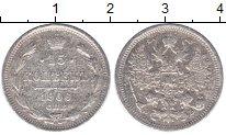 Изображение Монеты 1894 – 1917 Николай II 15 копеек 1906 Серебро XF-