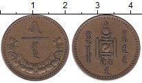 Изображение Монеты Азия Монголия 5 мунгу 1937 Латунь XF