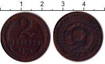 Изображение Монеты Россия СССР 2 копейки 1924 Медь