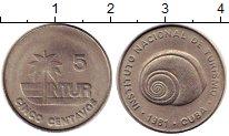 Изображение Монеты Куба 5 сентаво 1981 Медно-никель XF Ракушка,INTUR