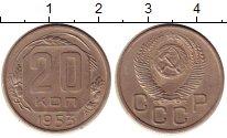 Изображение Монеты СССР 20 копеек 1953 Медно-никель XF