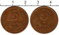 Изображение Монеты СССР 3 копейки 1952 Латунь VF