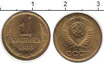 Изображение Монеты Россия СССР 1 копейка 1988 Латунь UNC-